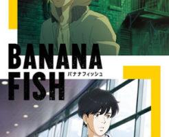 BANANA_FISH画像3